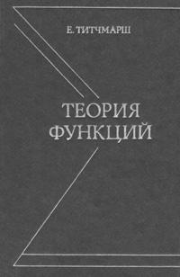 Теория функций — обложка книги.
