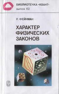 """Библиотечка """"Квант"""". Выпуск 62. Характер физических законов — обложка книги."""