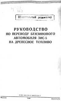 Руководство по переводу бензинового автомобиля ЗИС-5 на древесное топливо — обложка книги.