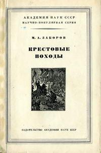 Крестовые походы — обложка книги.