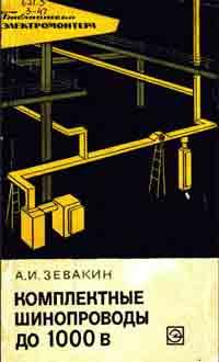 Библиотека электромонтера, выпуск 235. Комплектные шинопроводы до 1000 В — обложка книги.