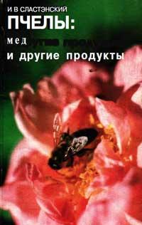 Пчелы мед и другие продукты — обложка книги.