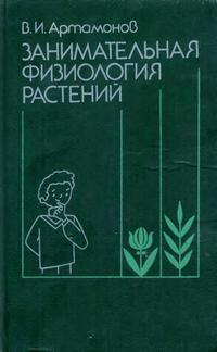 Занимательная физиология растений — обложка книги.