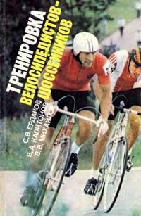 Тренировка велосипедистов-шоссейников — обложка книги.