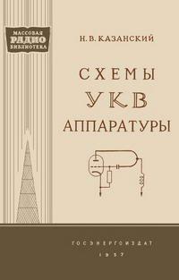 Массовая радиобиблиотека. Вып. 279. Схемы УКВ аппаратуры — обложка книги.