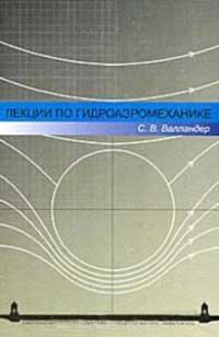 Лекции по гидроаэромеханике — обложка книги.