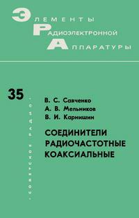 Элементы радиоэлектронной аппаратуры. Вып. 35. Соединители радиочастотные коаксиальные — обложка книги.