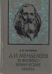 Д. И. Менделеев и физико-химические науки — обложка книги.