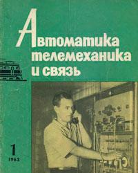 Автоматика, телемеханика и связь №1/1962 — обложка книги.