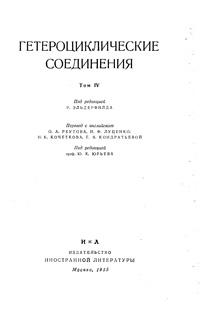 Гетероциклические соединения. Том 4 — обложка книги.