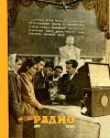 Радио №7/1951 — обложка книги.