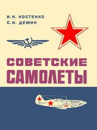 Советские самолеты — обложка книги.