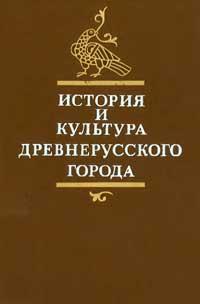 История и культура древнерусского города — обложка книги.