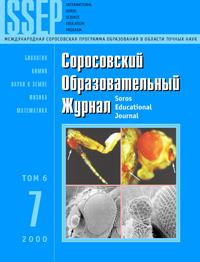 Соросовский образовательный журнал, 2000, №7 — обложка книги.