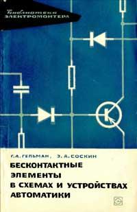Библиотека электромонтера, выпуск 180. Бесконтактные элементы в схемах и устройствах автоматики — обложка книги.