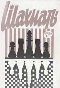 Шахматы (Riga) №01/1973 — обложка книги.