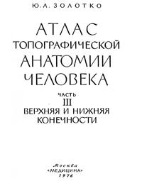 Атлас топографической анатомии человека. Часть 3. Верхняя и нижняя конечности — обложка книги.