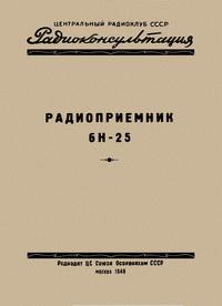 Радиоконсультация. Радиоприемник 6Н-25 — обложка книги.