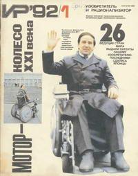 Изобретатель и рационализатор №01/1992 — обложка книги.