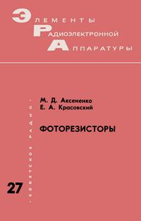 Элементы радиоэлектронной аппаратуры. Вып. 27. Фоторезисторы — обложка книги.