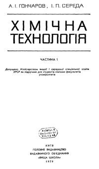Химическая технология. Ч. 1. — обложка книги.