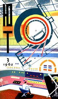 Юный техник №03/1962 — обложка книги.