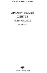 Органический синтез в двухфазных системах — обложка книги.