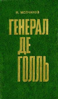 Генерал де Голль — обложка книги.