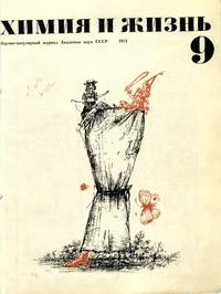 Химия и жизнь №09/1971 — обложка книги.