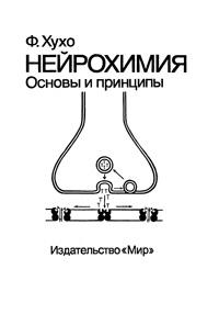 Нейрохимия: основы и принципы — обложка книги.