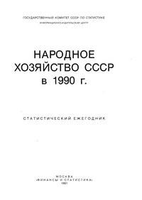 Народное хозяйство СССР в 1990 г. Статистический ежегодник — обложка книги.