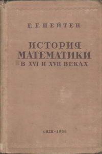 История математики в XVI и XVII веках — обложка книги.