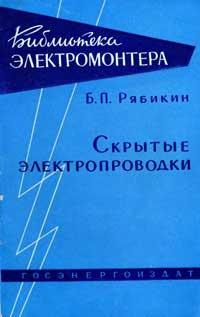 Библиотека электромонтера, выпуск 9. Скрытые электропроводки — обложка книги.