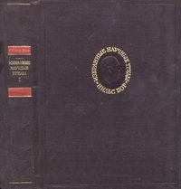 Нильс Бор. Избранные научные труды в двух томах. Том 1 — обложка книги.