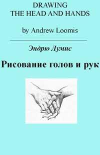 Рисование голов и рук — обложка книги.