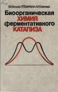 Биоорганическая химия ферментативного катализа — обложка книги.