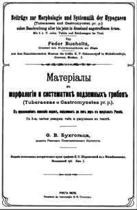 Материалы к морфологии и систематике подземных грибов — обложка книги.