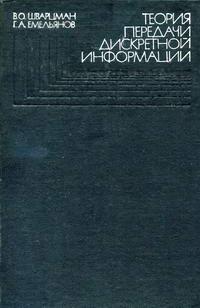 Теория передачи дискретной информации — обложка книги.