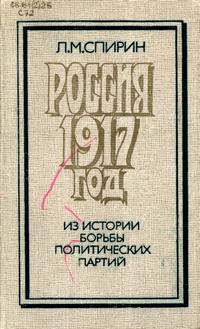 Россия 1917 год — обложка книги.