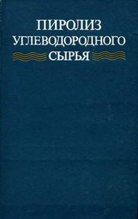 Пиролиз углеводородного сырья — обложка книги.