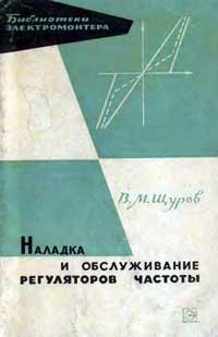 Библиотека электромонтера, выпуск 175. Наладка и обслуживание регуляторов частоты на тепловых электростанциях — обложка книги.