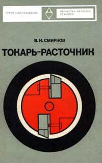 Токарь-расточник — обложка книги.