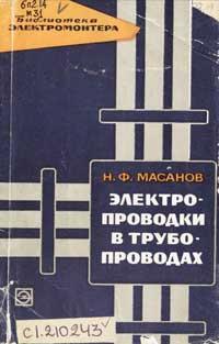 Библиотека электромонтера, выпуск 154. Электропроводки в трубопроводах — обложка книги.