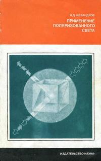 Применение поляризованного света — обложка книги.