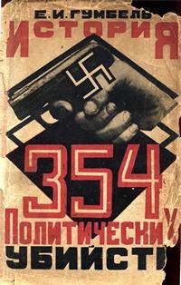 История 354 политических убийств — обложка книги.
