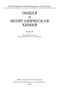 Общая и неорганическая химия. Ч. 2. Основные классы неорганических соединений — обложка книги.