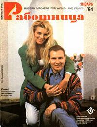 Работница №01/1994 — обложка книги.