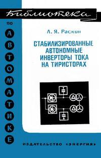 Библиотека по автоматике, вып. 388. Стабилизированные автономные инверторы тока на тиристорах — обложка книги.