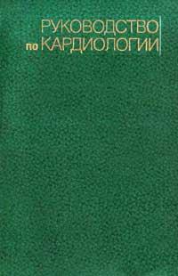 Руководство по кардиологии. Т. 4. Болезни сердца и сосудов — обложка книги.