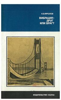 Наука и технический прогресс. Вибрация - друг или враг? — обложка книги.